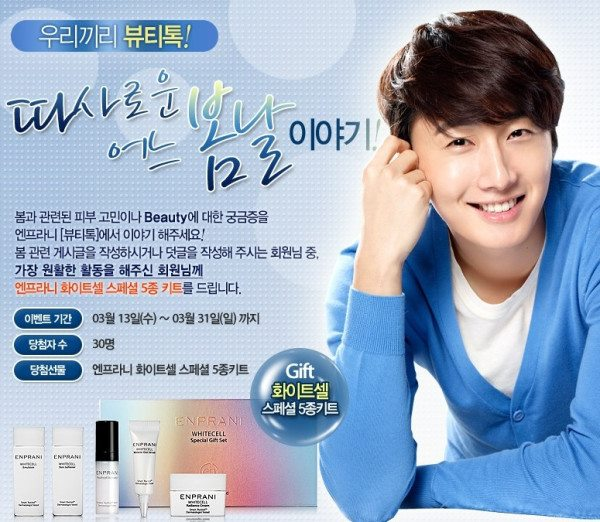 2012 Jung II-woo in Ads for Holika Holika jungilwoodelights.com00010