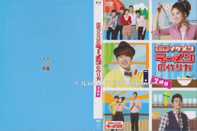 Flower Boy Ramyun Shop Japanese DVD Stills 00008