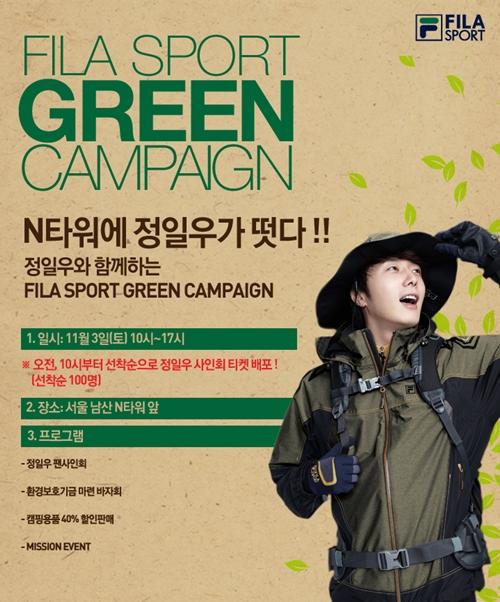 2012 11 3 Jung II-woo for FILA's Green Campaign00001