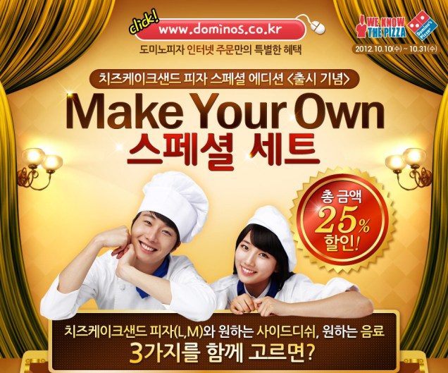 2012 11 Jung II-woo for Domino's Pizza take 200010