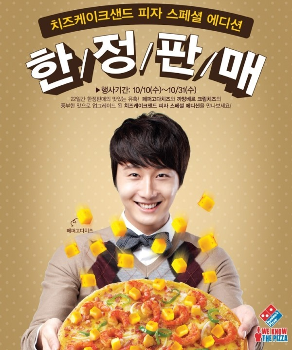 2012 11 Jung II-woo for Domino's Pizza take 200011