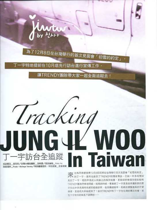 2012 11 Jung II-woo for Trendy Magazine00001