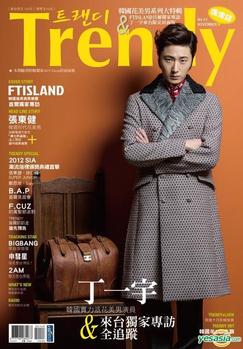 2012 11 Jung II-woo for Trendy Magazine00011