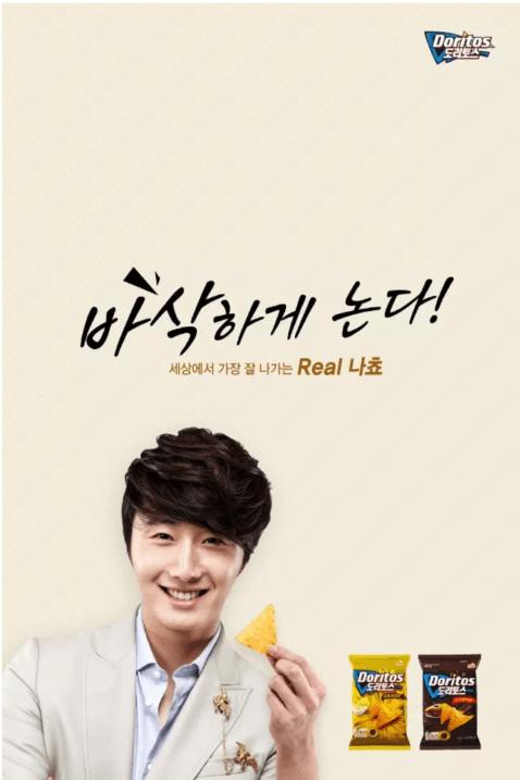 2012 5 19 Jung II-woo for Doritos00007