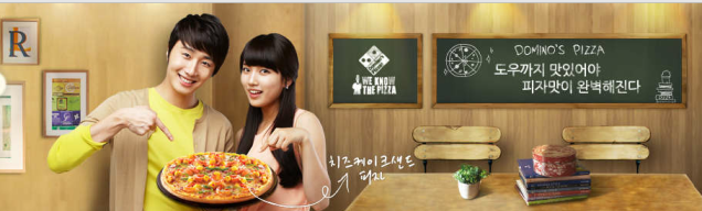 2012 6 Jung II-woo for Domino's Pizza Advertsiments00009