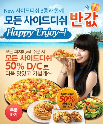 2012 6 Jung II-woo for Domino's Pizza Advertsiments00013