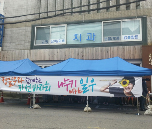 2012 8 19 Jung II-woo 'Shares Love Event 00003