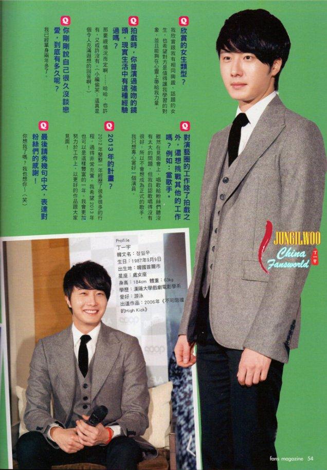 2012 8 Jung II-woo for Fans vol.96 Magazine. 00003
