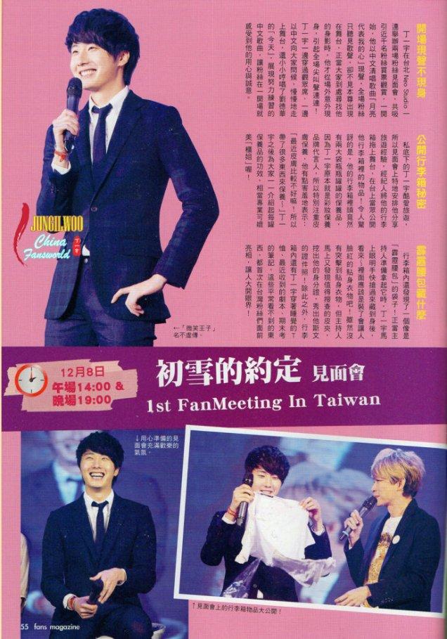 2012 8 Jung II-woo for Fans vol.96 Magazine. 00006