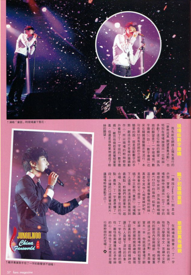 2012 8 Jung II-woo for Fans vol.96 Magazine. 00008