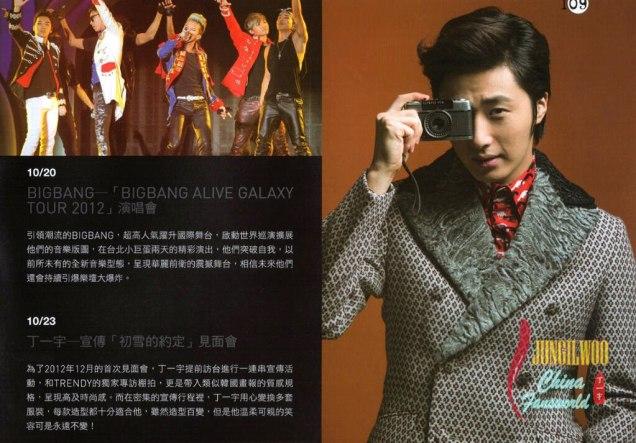 2012 8 Jung II-woo for Trendy No.143 Taiwanese Magazine. 00007