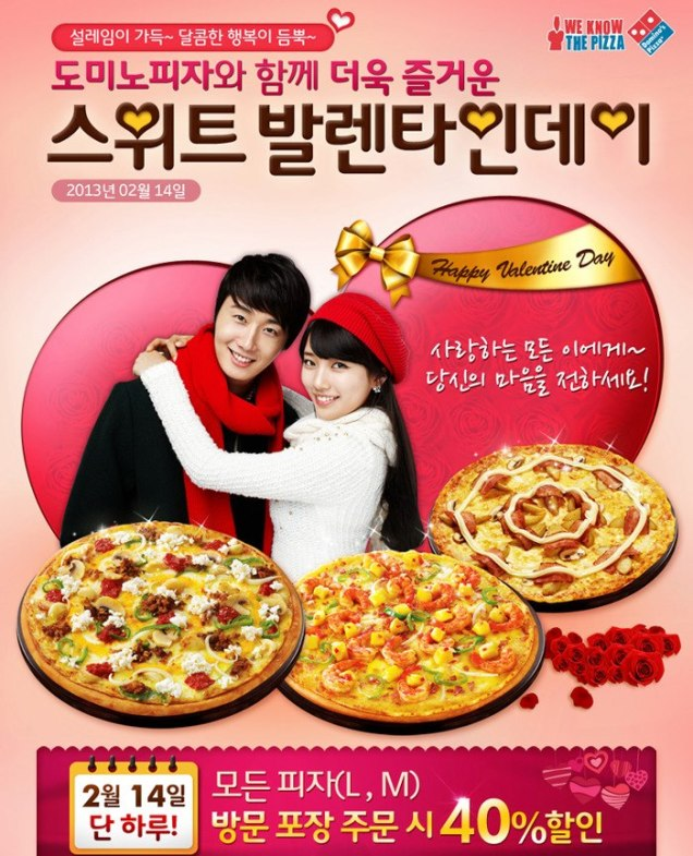 2013 2 Jung II-woo for Domino's Ads. 00002