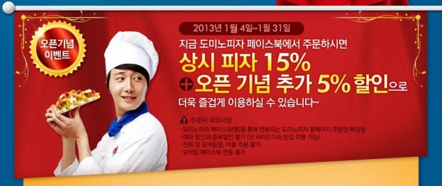 2013 2 Jung II-woo for Domino's Ads. 00010