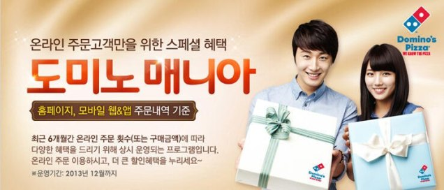 2013 2 Jung II-woo for Domino's Ads. 00012