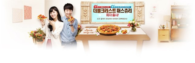 2013 2 Jung II-woo for Domino's Ads. 00014