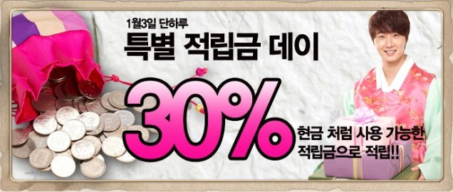 2013 Jung II-woo and Park Shin-hye for Holika Holika Chuseok edition 00001
