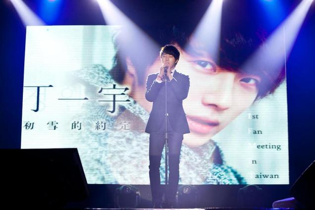 Jung II-woo at Taiwan's Fan Meeting 2012 12 8 Singing 00007
