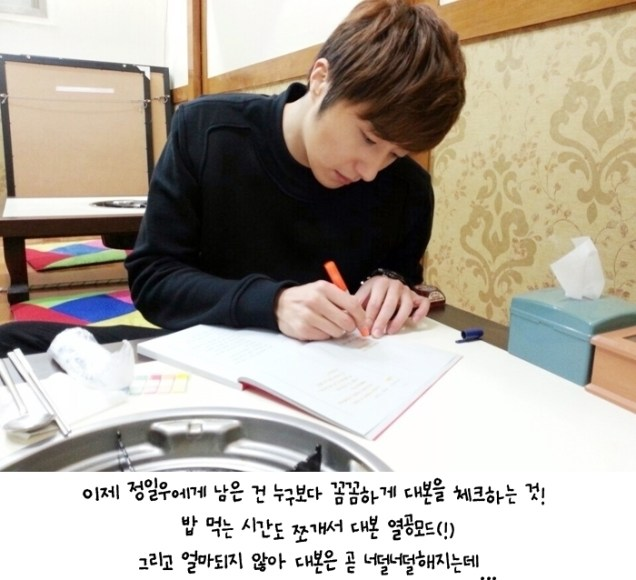 2013 -2014 Jung II-woo's Daily Life Episode 12
