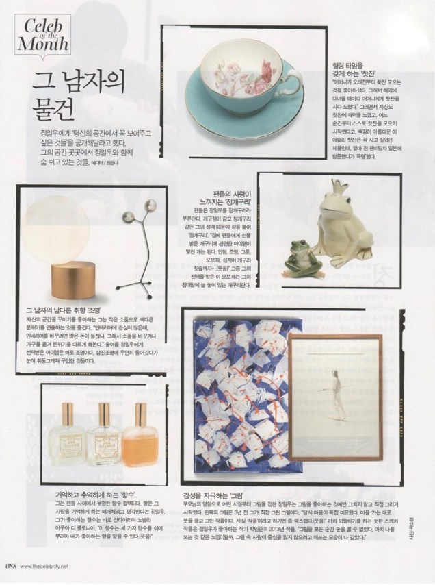 2014 7 17 Jung II-woo's The Celebrity Article25