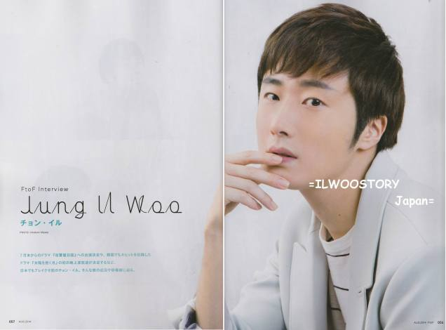 Jung Il-woo in Japanese Magazines 00003