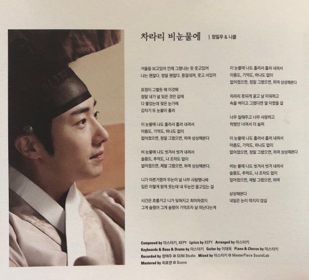 2014 Jung II-woo in the CD of the OST for The Night Watchman's Journal 13