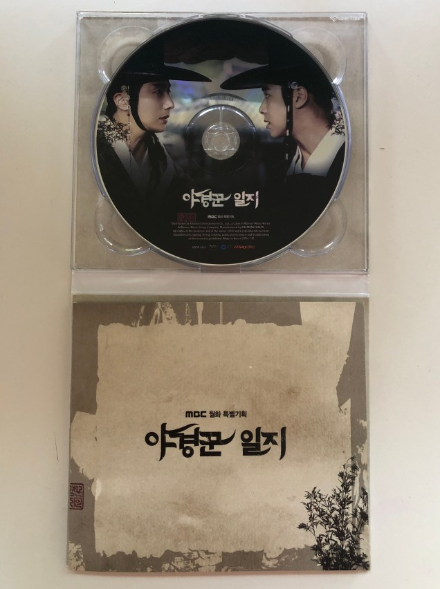 2014 Jung II-woo in the CD of the OST for The Night Watchman's Journal 3