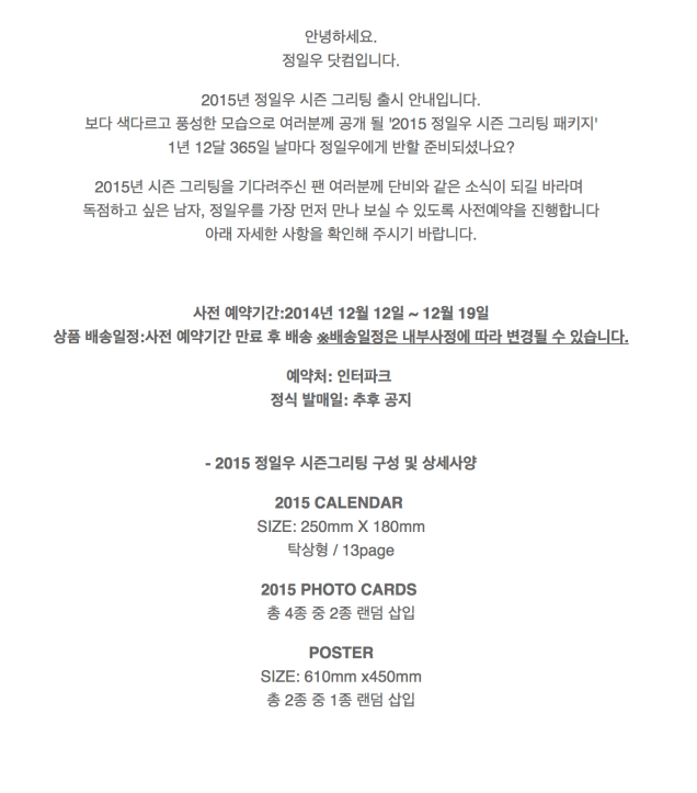 2014 12 Jung Il-woo's Season Greetings for 2015. 24.png