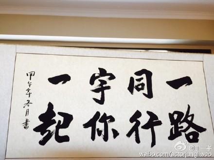 2015 02 01 JIW Weibo Post.jpg