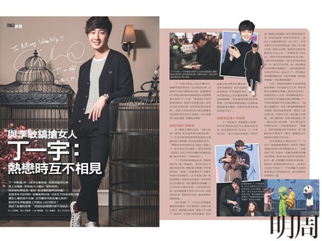 2015 1 22 Jung Il-woo in Ming Weekly 1