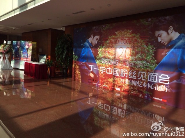 2015 2 1 Jung Il-woo at the Beijing Fan Meeting. 1