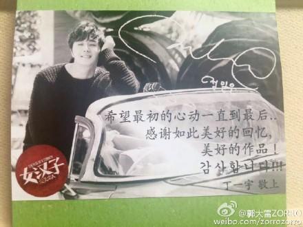 2015 Director Guo Da Lei Weibo Post. 2