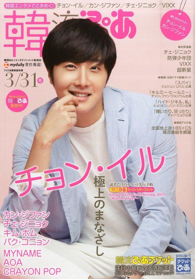 2015 Jung Il-woo for Hallyu Pia Magazine. 1