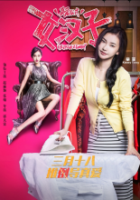 2016 3 18 The Rise of a Tomboy posters. 5