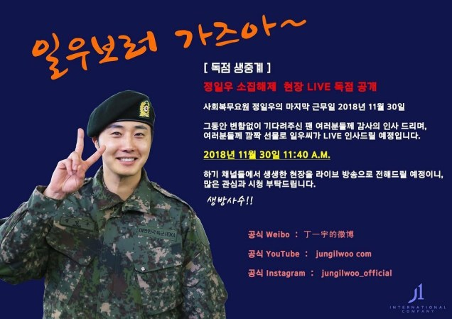 Jung Il-woo announcement of Live Broadcast of his Civic:Military Duty Discharge. 1