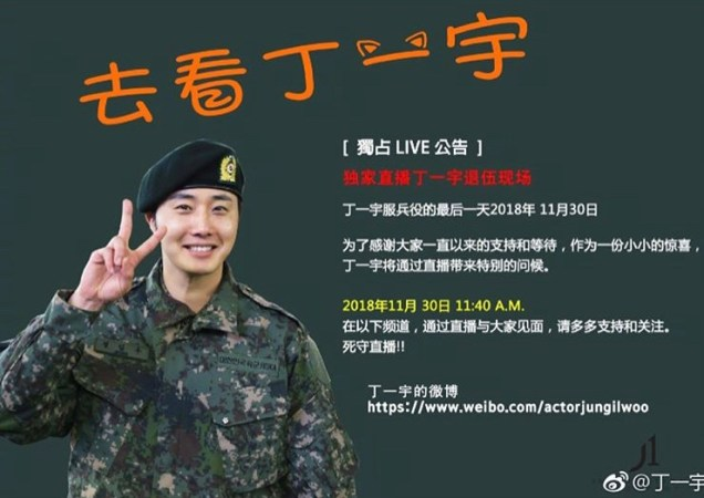 Jung Il-woo announcement of Live Broadcast of his Civic:Military Duty Discharge. 5