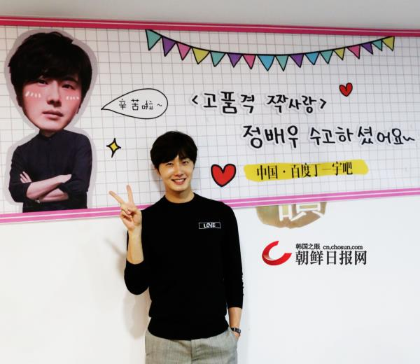 2015 8 23 Jung Il-woo delights in a meal hosted by his Baidu Chinese Fan Club. 12 F.jpg