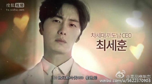 2015 Jung Il-woo in High End Crush Episodes Xt Cr. SOHU TV6
