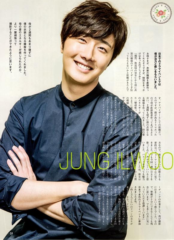 2015 Jung Il Woo for Kanryu Senpou Magazine.3