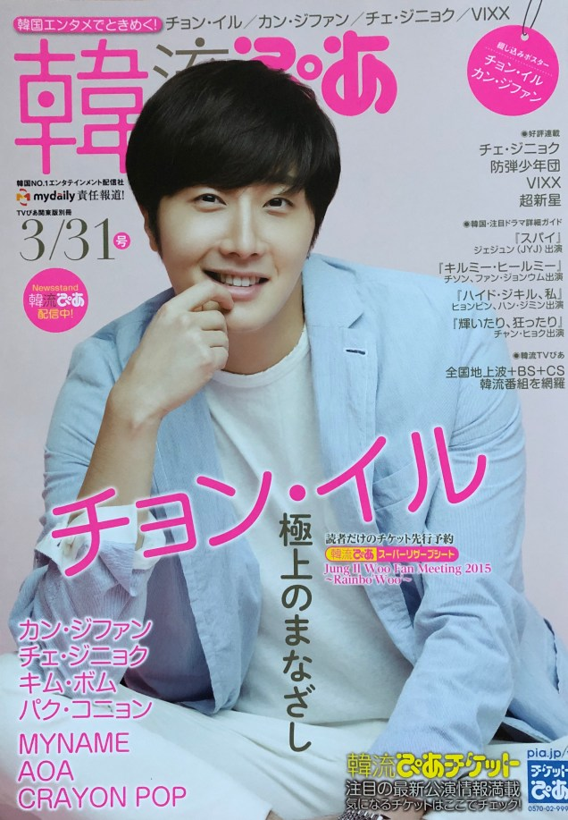 2018 Jung Il-woo's Fan 13's Expected Christmas Delight 3