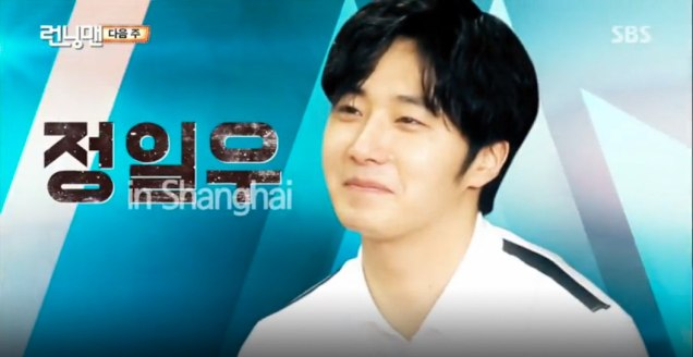 2016 1 29 Jung Il-woo in Episode 283 of Running Man (The Soccer One) .jpg