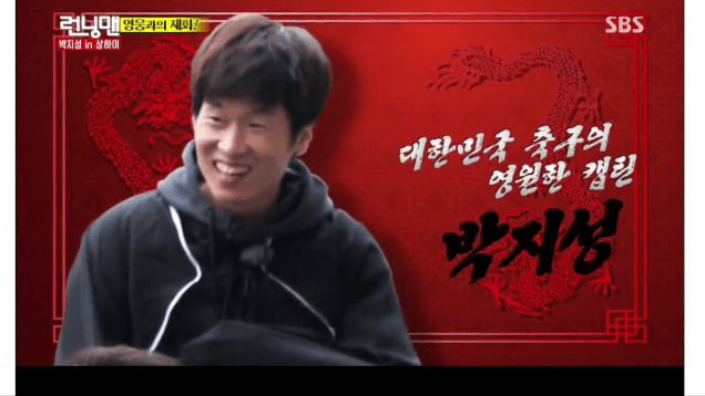 2016 1 29 jung il-woo in episode 283 of running man (the soccer one) 52
