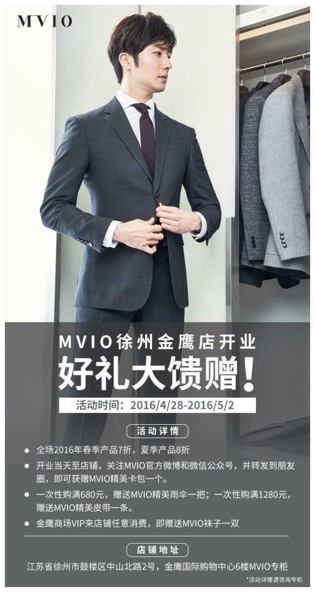 2016 2 2 jung il-woo for mvio. type and ads. 30
