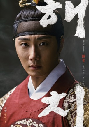 2019 1 22 posters for haechi : hatch. 11