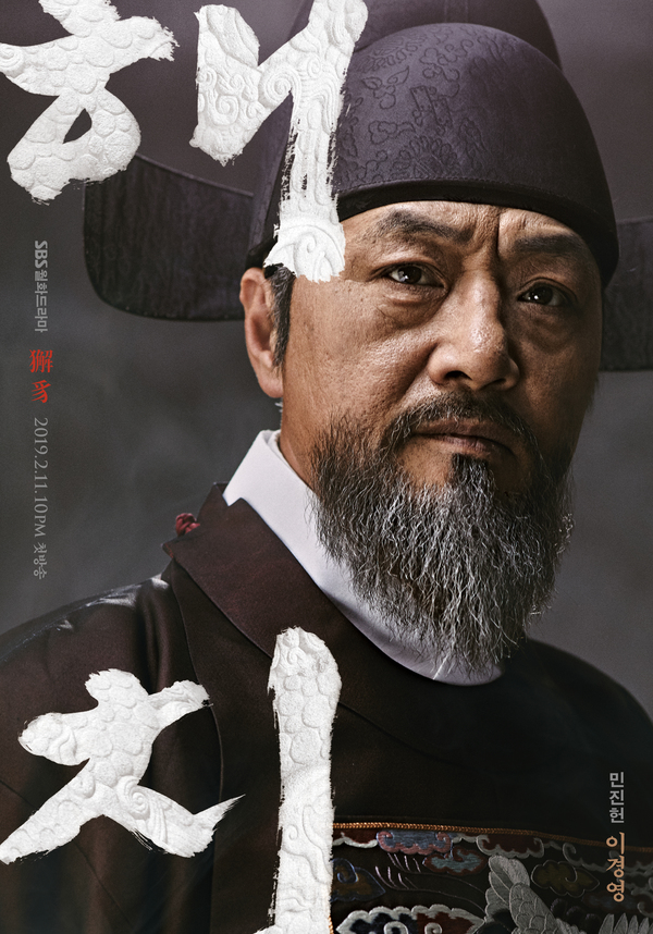 2019 1 22 Posters for Haechi : Hatch. 15.jpg