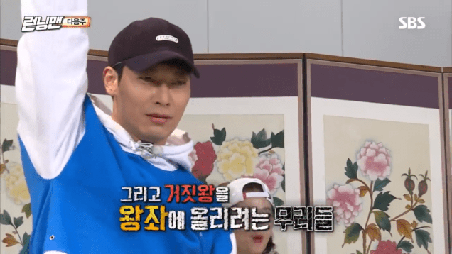 2019 1 27 jung il-woo in the preview of running man episode 436.8