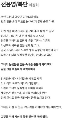 Haechi Drama, Park Chun Yoon-young Character Description. Cr. SBS.png