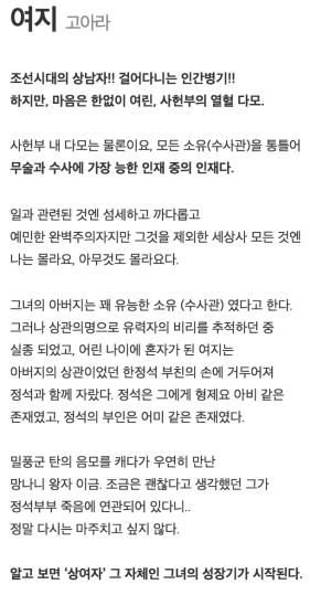 Haechi Drama, Yeo Ji character Description. Cr. SBS.png