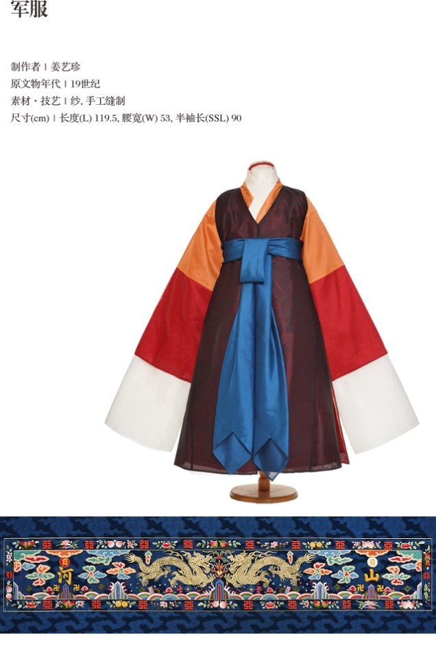 2019 3 29 Korean Traditional Costume Exhibit at the China Silk Museum in China.  13.jpg