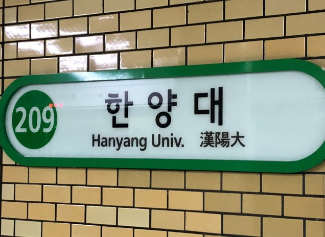 2019-hanyang-university.-by-fan-13.-3.jpg