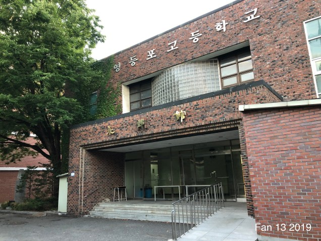 Seoul Youngdeungpo High School by Fan 13. 2.JPG